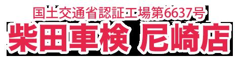 柴田車検 尼崎店